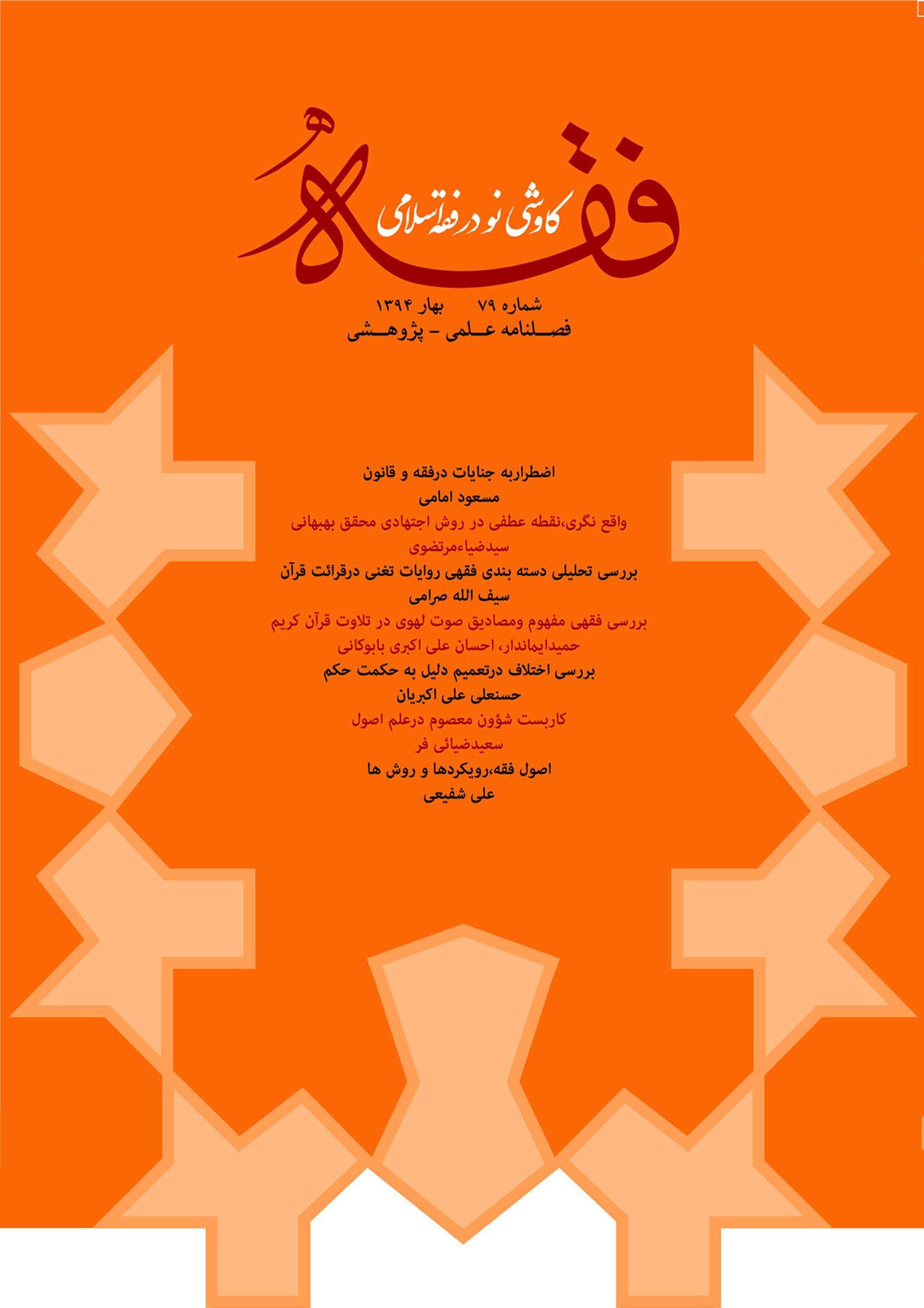 فقه (کاوشی نو در فقه اسلامی)
